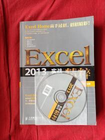 Excel 2013实战技巧精粹(附光盘)