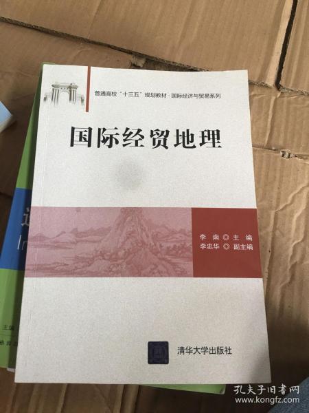 """国际经贸地理/普通高校""""十三五""""规划教材·国际经济与贸易系列"""
