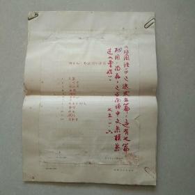著名学者 孙望 手稿《柳宗元<非国语>译注》22页
