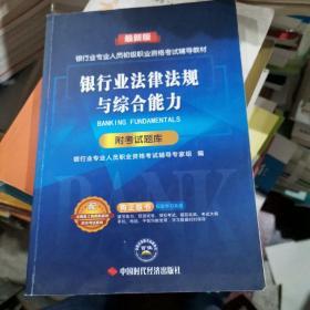 银行业法律法规与综合能力