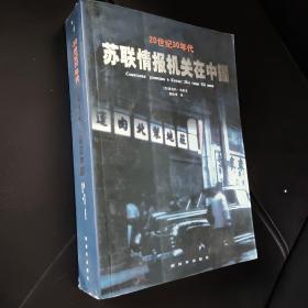 20世纪30年代苏联情报机关在中国