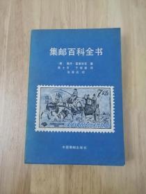集邮百科全书  1985年一版一印  21张实物照片