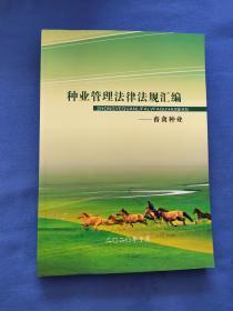 种业管理法律法规汇编一畜牧种业