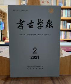考古学报2021年第2期
