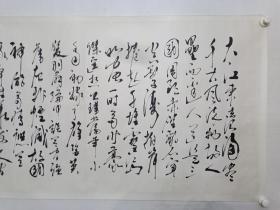 """保真书画,廖维正,""""国家一级书法师""""""""中国国际书法美术家副主席"""",名头挺大,没有印章,四尺整纸书法一幅69×138cm,纸本托片,特惠价80元包邮。"""