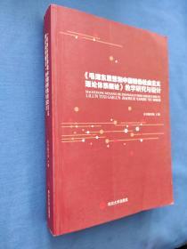 《毛泽东思想和中国特色社会主义理论体系概论》教学研究与设计