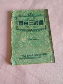 民国版 绘图唐诗三百首全集(广州民智书局)