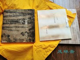 《山家心中集》西行上人歌集 重要文化财 复刻日本古典文学馆第一期 其三