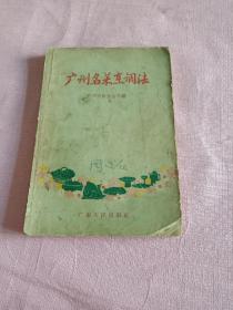 稀缺经典丨广州名菜烹调法(1957年版)内收广州名菜380余种