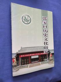 张家口历史文化研究 第14期 2014