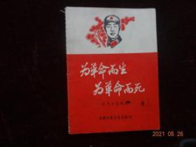 为革命而生 为革命而死--王杰日记摘录
