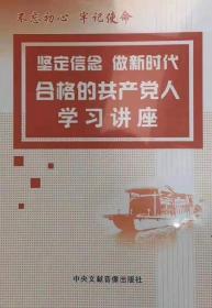 坚定信念做新时代合格共产党员人 不忘初心牢记使命  8DVD  1E27c