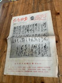 5664:红卫战报创刊号 1-6版