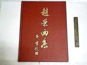 赵荣画集  /  画家题赠签名钤印本