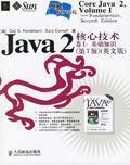Java2核心技术卷I