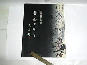 中国当代画家  李庆忠画集