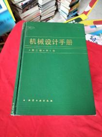 机械设计手册【第三版】第1卷,第2卷,第3卷,第4卷,第5卷【全5册合售】精装本