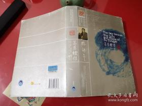 苏东坡传(2009年1版1印,边角磨损如图)