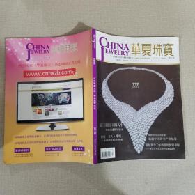 华夏珠宝   第三期   2012年8月
