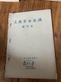 5669:文化革命通讯创刊号 油印本37页