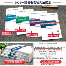新版2021年一级建造师教材书机电全套4本