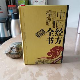 中医经方全书