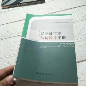 防空地下室结构设计手册