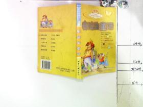 安徒生童话/新课标  小学生语文课外阅读丛书·