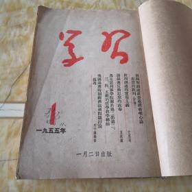学习杂志  1955年(1一12一期)12本全
