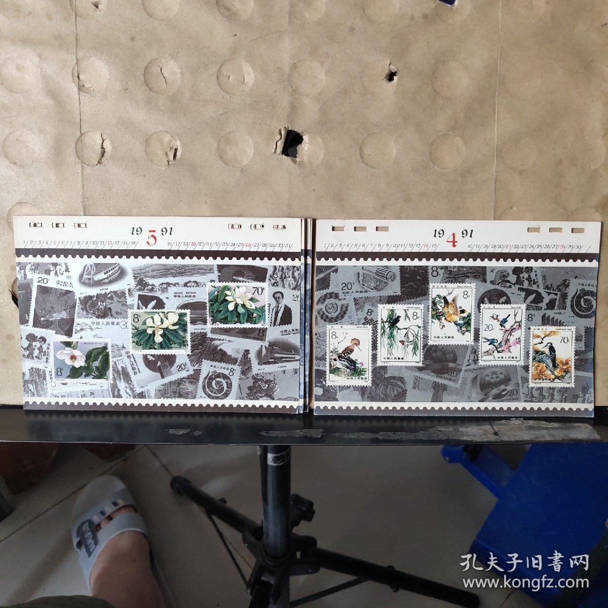 1991年台历(邮票图案)4~12共计9张,北京市邮票公司