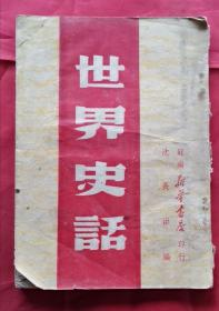世界史话 49年8月初版 包邮挂刷
