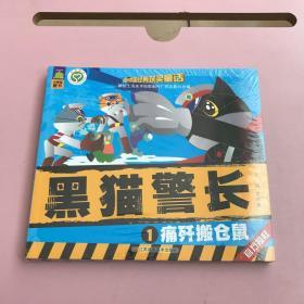 小鲸鱼童书·中国经典获奖童话:黑猫警长(共5册)【全新未开封实物拍照现货正版】