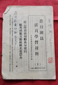 农村团员活页学习材料(1) 54年版 包邮挂刷