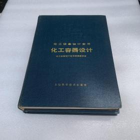 化工设备设计全书: 化工容器设计