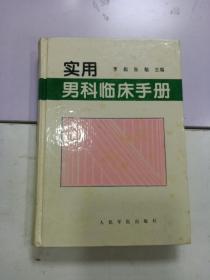 实用男科临床手册