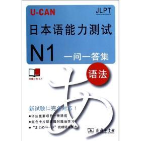 U-CAN日本语能力测试N1一问一答集(语法)U-CAN日本语能力测试研究会9787100088176商务印书馆