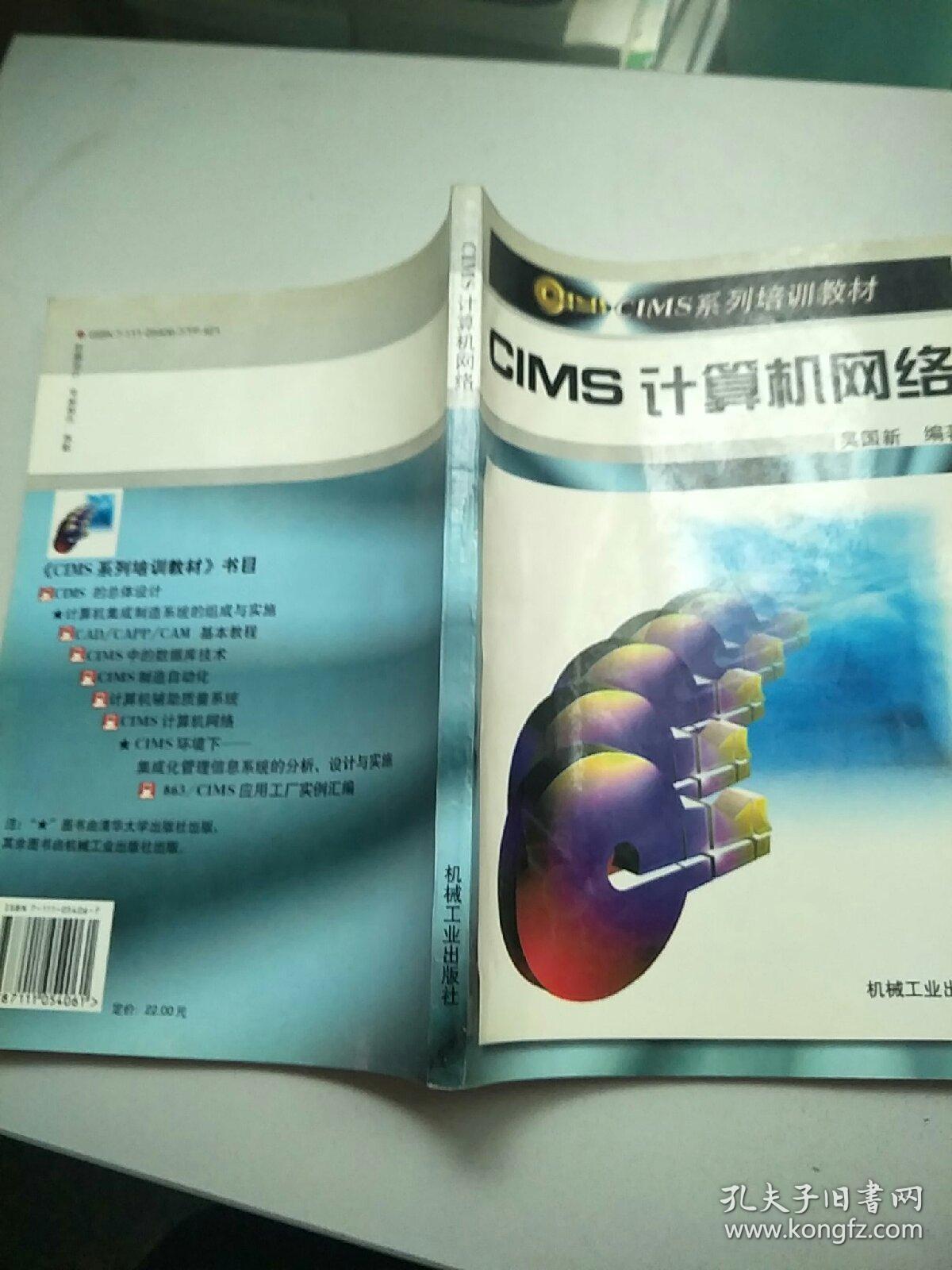 CIMS计算机网络   原版内页干净