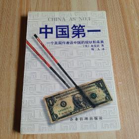 中国第一:一个美国作者谈中国的现状与未来