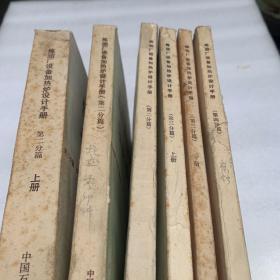 炼油厂设备加热炉设计手册【第二分篇 (上中下)、第三分篇(上下)、第四分篇】6册合售