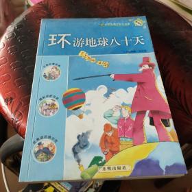 新课标小学生课外快乐阅读:环游地球八十天,