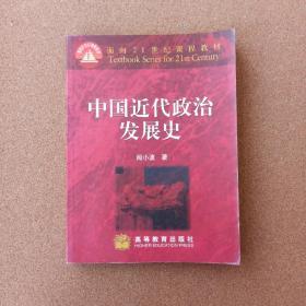 中国近代政治发展史