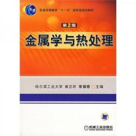 金属学与热处理第2二版哈工大崔忠圻 机械工业9787111017967旧书