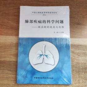 2012中国工程院医学科学前沿论坛·肺部疾病的科学问题:探求新的视角与思维