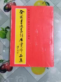 全国书法篆刻展览作品集(16开)