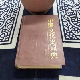 中国文化史词典