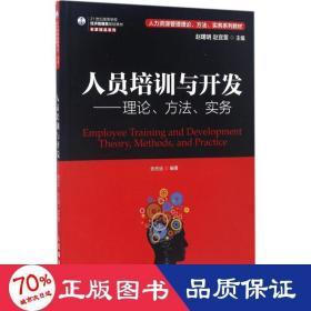 人员培训与开发:理论、方法、实务