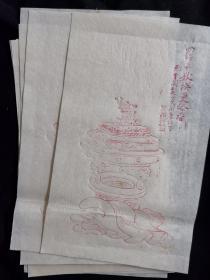 信笺木板水印老纸5张