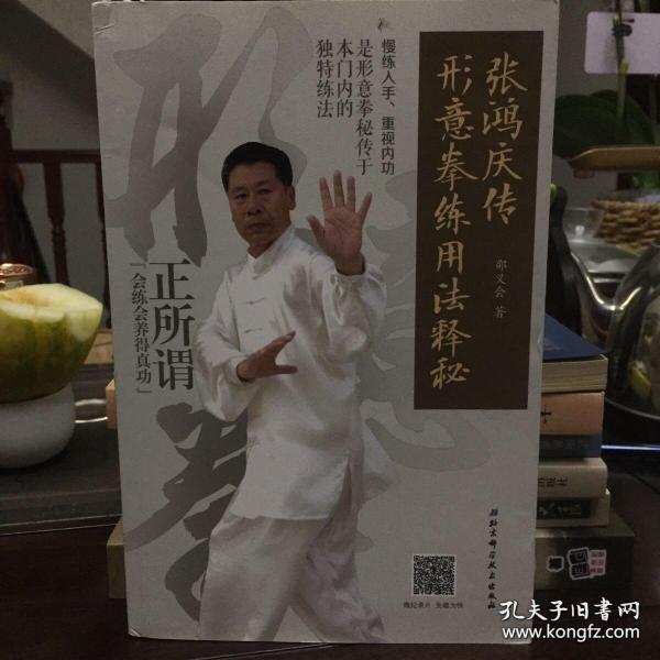 张鸿庆传形意拳练用法释秘