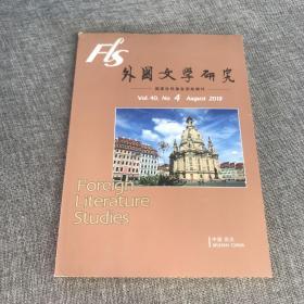 外国文学研究2018年第4期
