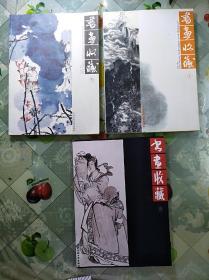 书画收藏  (壹、叁、伍)三本合售(16开)